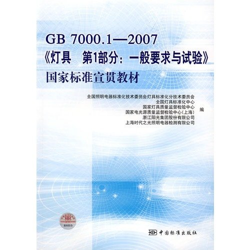 9787506649209: GB7000.1-2007 lamps Part 1: General requirements and tests Publicizing the national standard materials