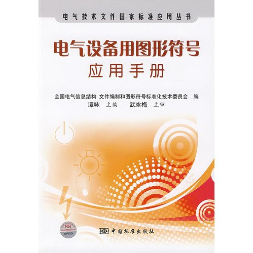 Books 9787506651677 Genuine Graphical symbols for electrical equipment Application Manual(Chinese ...