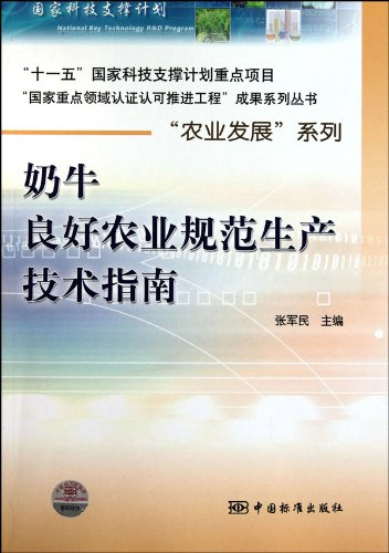 dairy production techniques Good Agricultural Practice Guide [paperback](Chinese Edition): BEN ...