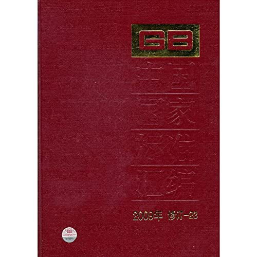 Compilation of Chinese National Standards (2009 Revision