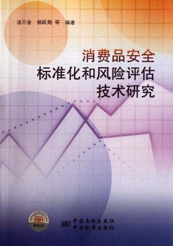 Standardization of consumer goods safety and risk assessment technology research(Chinese Edition): ...