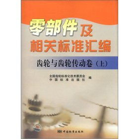 9787506666435: Assembly parts and related standards: gears and gear drive volumes (Vol.1)(Chinese Edition)