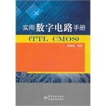 9787506671941: Practical digital circuit manual (TTC CMOS)(Chinese Edition)