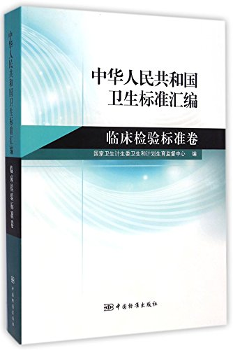 People's Republic of China Health Standard Series (clinical test volume)(Chinese Edition): GUO...