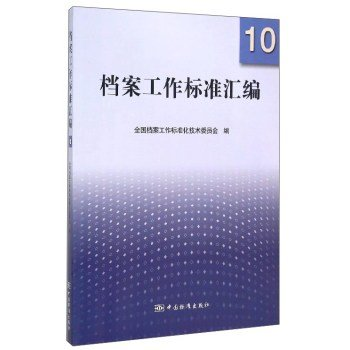 9787506679251: Archives Standard Series 10(Chinese Edition)