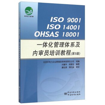 9787506681667: ISO 9001 ISO 14001 OHSAS 18001 Integrated Management System and Internal Auditor Training Course (5th Edition)(Chinese Edition)
