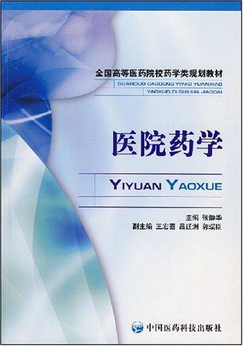 Genuine] hospital pharmacy Jinghua(Chinese Edition): ZHANG JING HUA