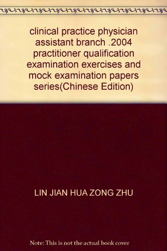 2004 practitioner qualification exam simulation questions and exercises Series: assistant ...