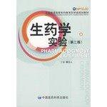 9787506733946 pharmacognosy experiments - (second edition)(Chinese Edition): WU LI REN