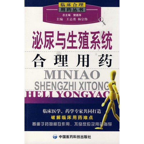 Genuine new book. urinary and reproductive systems of rational drug use Zhiyong Chinese Medical ...