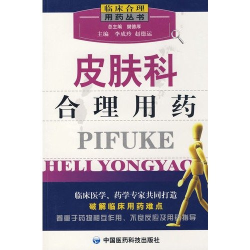 9787506739917: Dermatology rational drug use(Chinese Edition)