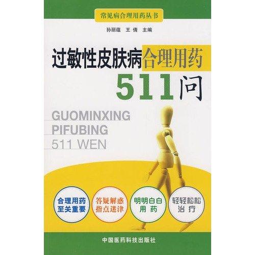 Allergic skin rational drug use 511 Q (: Sun Li Yun. Ms Wong) (Price: 29.00) (Publisher: China ...