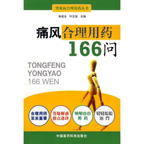 9787506740371: Gout rational drug use 166 asked (Author: Zhu Chengquan. Yip Hon D) (Price: 25.00) (Publisher: China Medical Science and Technology Press) (ISBN: 978 750 674(Chinese Edition)