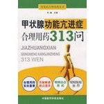 The genuine book hyperthyroidism reasonable medication 313 asked to Nan Chinese Medical Science and...