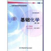 9787506742771: Basic Chemistry - (Second Edition) - (for use in the post) - (with experimental volume)(Chinese Edition)