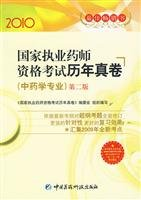 2010 calendar year. the State Licensed Pharmacist Examination true volume (for Traditional Chinese ...