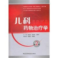 9787506747721: Pediatric Therapeutics (2nd edition) [paperback](Chinese Edition)