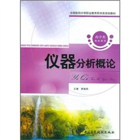 9787506749701: Introduction to Instrumental Analysis (National Medical Pharmacy class of secondary vocational education planning materials)(Chinese Edition)