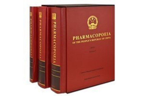 9787506750059: Pharmacopoeia of the Peoples Republic of China 2010 (3rd set, English edition)
