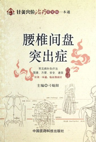 9787506750998: Lumbar Disc Herniation-A Handbook of Acupuncture and Moxibustion Therapy (Chinese Edition)