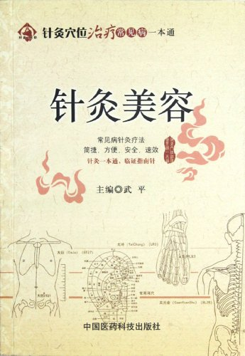 9787506751629: Cosmetic Acupuncture-A Handbook of Acupuncture and Moxibustion Therapy (Chinese Edition)