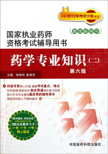 9787506752640: Pharmic Knowledge-National Licensed Pharmacist Examination Book-(2)-The Sixth Edition (Chinese Edition)