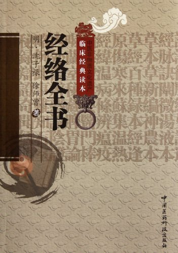 9787506752879: Complete Book of the Meridian System (Chinese Edition)