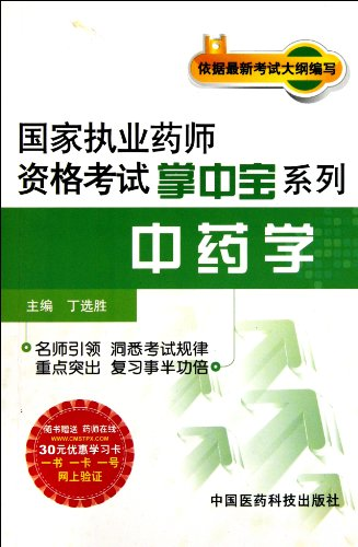 2012 Pharmacy ( National Licensed Pharmacist Examination: DING XUAN SHENG