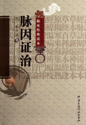 9787506753272: Palpation, Diagnosis and Treatment (Chinese Edition)