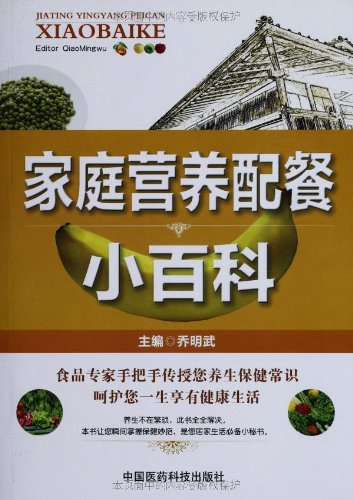 Encyclopedia of genuine new book family and nutritious meals Qiaoming Wu Chinese Medical Science ...