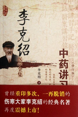 The genuine book Like Shao Medical Complete Works: Chinese medicine. Chinese medicine workshop'...