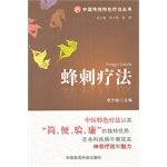 The traditional signature treatments Series: Sting therapy(Chinese: LI WAN YAO