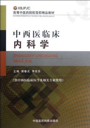 Clinical Internal Medicine Of TCM And Western: Xie Chun Guang;