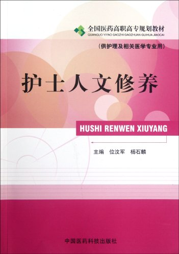 Genuine nurses' Humanities (for care and medical professionals with the planning of the ...