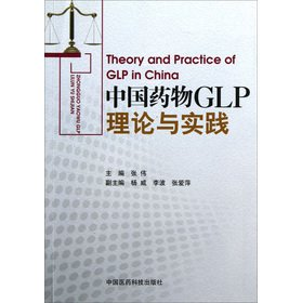 9787506756358: The Chinese drug GLP theory and practice(Chinese Edition)