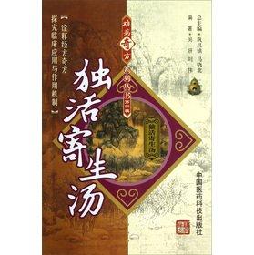 Duhuojisheng soup(Chinese Edition): MIN YAN . LIU WEI. GONG CHANG ZHEN . MA XIAO BEI