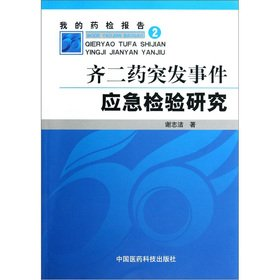 My drug test report 2: Let the two drugs emergency inspection(Chinese Edition): XIE ZHI JIE