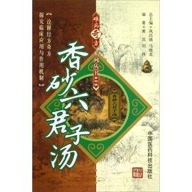 9787506757553: Xiangsha Liujunzi Soup(Chinese Edition)