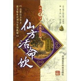 9787506757737: Xian Fang Huo Ming Yin(Chinese Edition)
