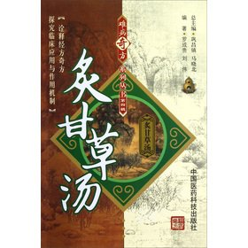 9787506757799: Zhigancao soup(Chinese Edition)