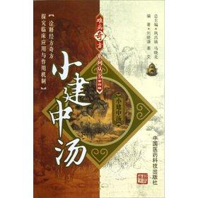 9787506757805: Xiao Jian Zhong Tang(Chinese Edition)