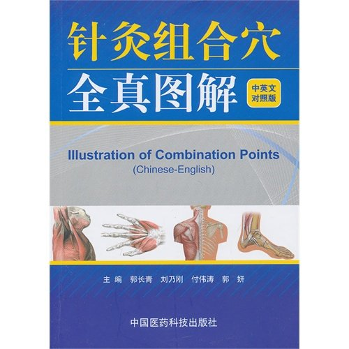 9787506760454: Illustrated Combined Acupuncture Points for Acupuncture and Moxibustion - Chinese-English Bilingual Edition (English and Chinese Edition)