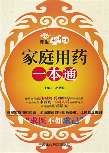 Family medicine a pass - big health forum(Chinese Edition): ZHAO YI CHEN ZHU BIAN