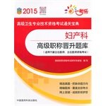 9787506772624: Obstetrics and gynecology senior promotion exam (for director. deputy chief physician qualification examination 2015 senior health professional and technical qualification examinations clearance Collection)(Chinese Edition)