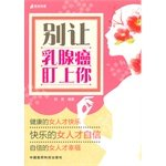 9787506772884: Do not let your eye on breast cancer(Chinese Edition)