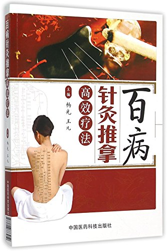 9787506773959: Effective Therapy of Acupuncture and Massage (Chinese Edition)