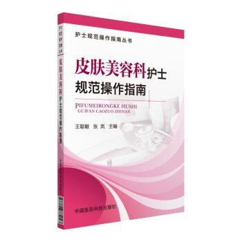 9787506784047: Nurses Specification Guide Series: Skin Care Nurses Specification Guide(Chinese Edition)