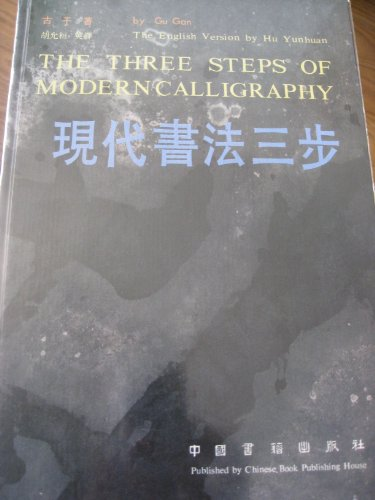 9787506800433: The Three Steps of Modern Calligraphy