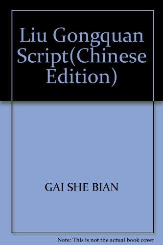 Liu Gongquan Script(Chinese Edition): GAI SHE BIAN