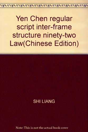 Yen Chen regular script inter-frame structure ninety-two Law(Chinese Edition): SHI LIANG